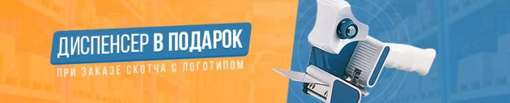 Диспенсер в подарок при заказе скотча с логотипом